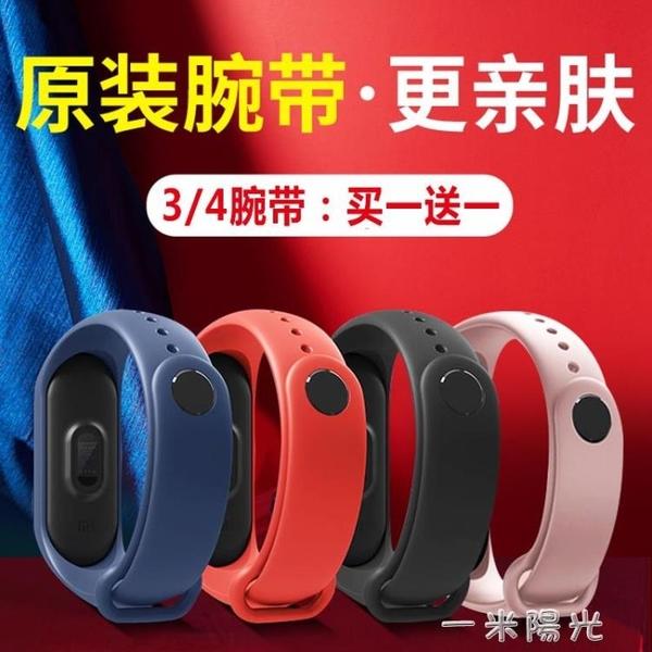 小米手環34代nfc版原產軟硅膠腕帶智慧運動3代原廠手環4錶帶 一米陽光