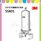 3M SS801 全戶式不鏽鋼淨水系統/場地評估+專業安裝【水之緣】
