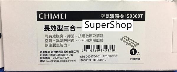 CHIMEL奇美【F03TC】空氣清淨機三合一觸媒濾網 適用機型S0300T
