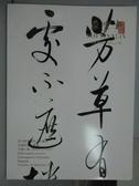 【書寶二手書T5/收藏_QKL】朵雲軒2016秋季藝術品拍賣會_近現代書法專場