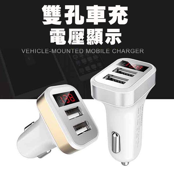 電壓顯示 雙孔 兩孔 車充 2.1A充電 多功能 電流 iPhone 三星 USB 點煙孔 汽車充電器 車用車載 BOXOPEN