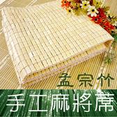 【Jenny Silk名床】孟宗竹.帛織帶.麻將蓆.涼蓆.加大單人.無毒.無臘