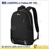 羅普 Lowepro m-Trekker BP 150 星際冒險家 L204 L205 公司貨 黑/炭灰 相機包 後背包 雙肩 BP150