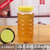 蜂蜜瓶塑料瓶子透明帶蓋食品級pet一斤裝2斤廚房收納儲物密封罐子 NMS漾美眉韓衣