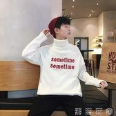 港風高領毛衣男加厚寬鬆冬季新款韓版潮流針織衫休閒學生情侶外套  潮流衣舍