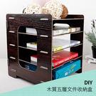DIY木質五層文件收納盒 化妝品 面紙 ...