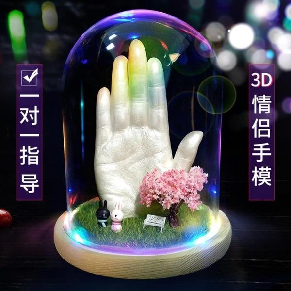 手模diy印泥制作情侶印模成人克隆粉網紅3D手膜抖音手模型石膏粉 8號店WJ