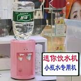 迷你飲水機台式冷熱飲水機迷你型小型可加熱飲水機送桶家用礦泉水 安雅家居館