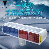 太陽能爆閃雙面閃燈LED公路頻閃燈信號燈igo【蘇迪蔓】