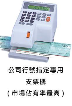 ♥微電腦視窗支票機 - 國字(另有數字) 支票機 (送專用墨球1顆) ~