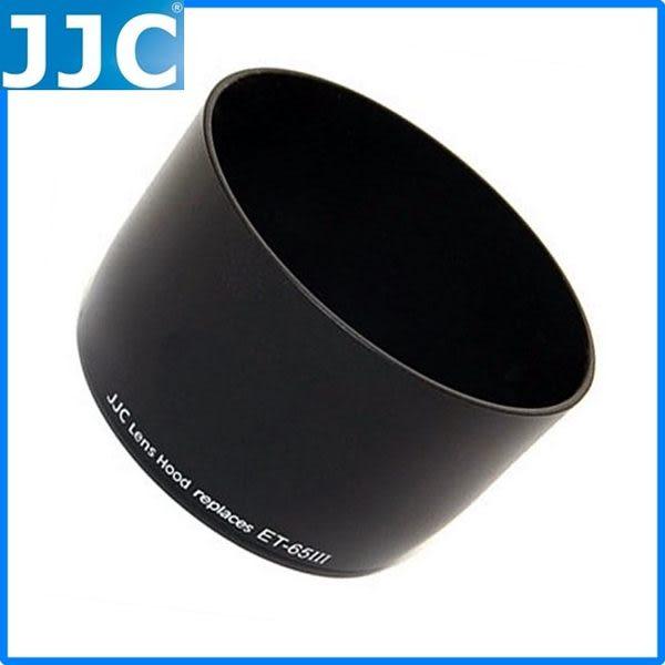 又敗家@JJC副廠Canon ET-65III遮光罩適EF 100-300mm f4.5-5.6 100mm f2 USM 135mm f2.8 85mm f1.8