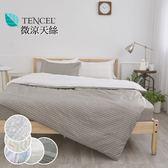 《多款任選》微涼親膚奧地利TENCEL天絲5尺雙人床包被套四件組(含枕套)台灣製/萊賽爾Lyocell[SN]