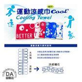 e2moro 運動 吸汗 涼感巾 Cool+ Sport  Better 桃紅/藍 可選