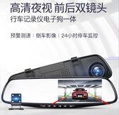 汽車載行車記錄儀雙鏡頭高清夜視全景無線倒車影像一體機