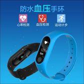 智慧手環男測血壓睡眠監測計步防水運動健康手錶安卓IOS通用  喵小姐