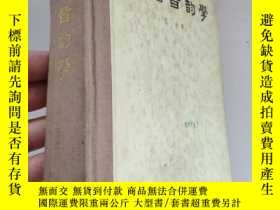 二手書博民逛書店漢語音韻學罕見王力Y13589 王力 中華書局 出版1956