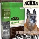 【培菓平價寵物網】愛肯拿》老犬無穀配方(放養雞肉+新鮮蔬果)全新配方11.4kg
