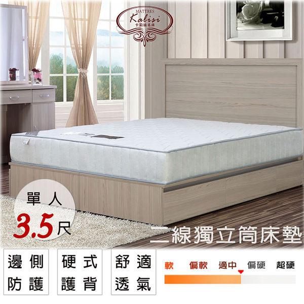 偏硬床【UHO】Kailisi卡莉絲名床~ 日式紫戀二線3.5尺單人硬獨立筒 床墊  免運費