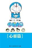 哆啦A夢文庫版-心靈篇