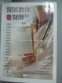 【書寶二手書T2/養生_HPR】醫師教��看醫師-保健系列A013_宋瑞樓