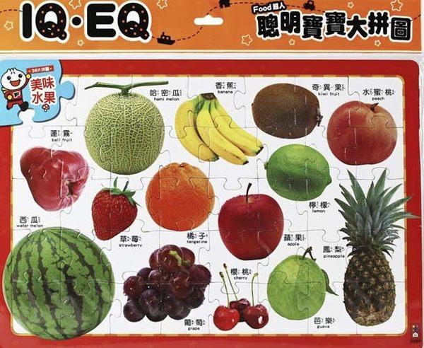 美味水果-聰明寶寶大拼圖-FOOD超人【拼圖】