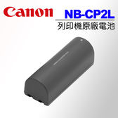 Canon NB-CP2L SELPHY 原廠電池 1800mAh 適用CP1200 CP910 CP1300