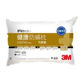 3M FILTRETE健康防蹣枕心-竹炭型【愛買】