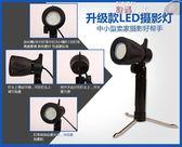 攝影燈 LED暖白光燈攝影燈 小商品影室燈射燈直播柔光攝影棚數碼人生igo