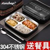 免運 便當盒 304不鏽鋼保溫飯盒便當盒快餐盤分格學生帶蓋韓版食堂簡約