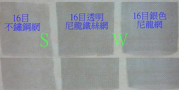 16目 銀色PET塑膠牛筋網 寬2.5尺 高強度塑膠網 尼龍網 紗門網 鋁門網 紗窗網 紗網 鋁窗網 耐用強軔