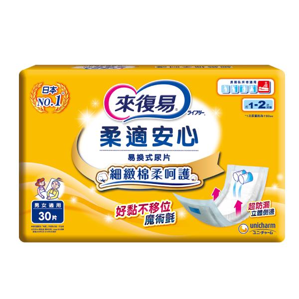 來復易 柔適安心紙尿片 (30片 / 6包)【杏一】