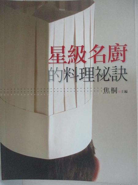 【書寶二手書T7/餐飲_DV6】星級名廚的料理祕訣_焦桐