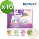 【醫碩科技】藍鷹牌NP-3DSJ*10台灣製立體型四層式無毒油墨水針布兒童防塵口罩 50入*10盒免運