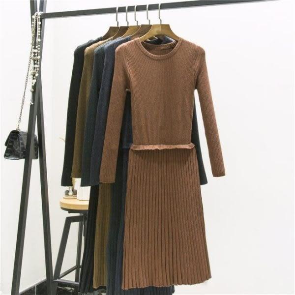 現貨 洋裝 兩件套裝 2018新款打底裙收腰長裙長袖修身針織連身裙 602-780