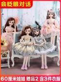 60cm大號超大禮盒馨蕾芭比洋娃娃套裝女孩公主仿真兒童玩具單個 YYP 交換禮物