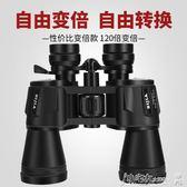 望遠鏡 BIJIA10-120x80變倍雙筒望遠鏡高清高倍連續變焦夜視兒童軍非紅外 mks小宅女