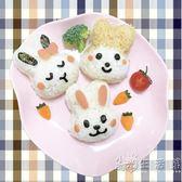 小兔子飯團模具壽司diy工具 寶寶模具套裝 卡通便當模型 壽司工具 小時光生活館
