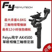 Feiyu 飛宇 AK4500 單眼三軸穩定器 手持穩定器 穩定器 12小時強勁續航 標準版 公司貨