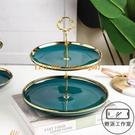 水果盤輕奢風雙層多層果盤零食盤創意現代客廳茶幾糖果盤子【輕派工作室】