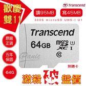 Transcend 創見 64GB 300S microSD UHS-I U1 記憶卡 無轉卡 64g 手機記憶卡