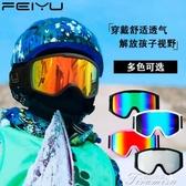 滑雪鏡-兒童滑雪眼鏡 雙層防霧男女童寶寶防護登山戶外防雪盲護目鏡 提拉米蘇