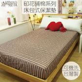 保潔墊 - 單人 [床包式 巧克力糖] 印花鋪棉 3層抗污 寢居樂 台灣製