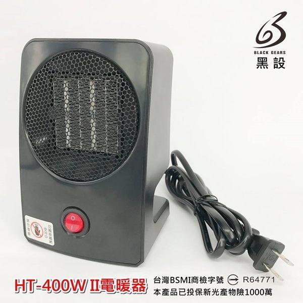 【JIS】F018 迷你電暖爐 商檢版 黑設 HT-400W II 陶瓷電暖器 適用1~3坪 帳篷 露營