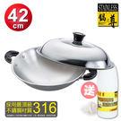 鍋之尊 316不銹鋼原味七層複合金炒鍋42cm加碼贈不鏽鋼專用清潔去污粉