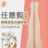 日本小町娘光腿露腿神器女秋冬季裸感雙層加絨加厚超自然打底褲襪