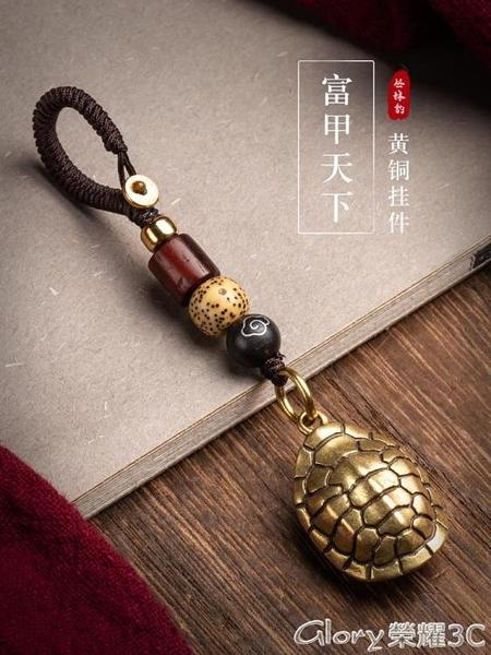 【榮耀3C】鑰匙掛件 富甲天下黃銅龜殼背云手把件汽車鑰匙扣掛件古風高檔男潮配飾掛飾