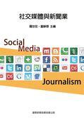 (二手書)社交媒體與新聞業