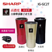 【結帳現折+領卷再折】SHARP 夏普 自動擊菌離子產生器 車用型空氣清淨機 IG-GC2T 公司貨