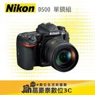 Nikon D500 +16-80mm 單鏡組 晶豪泰3C 專業攝影 平輸