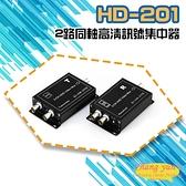 高雄/台南/屏東監視器 HD-201 2路三合一同軸高清訊號集中 擴充器